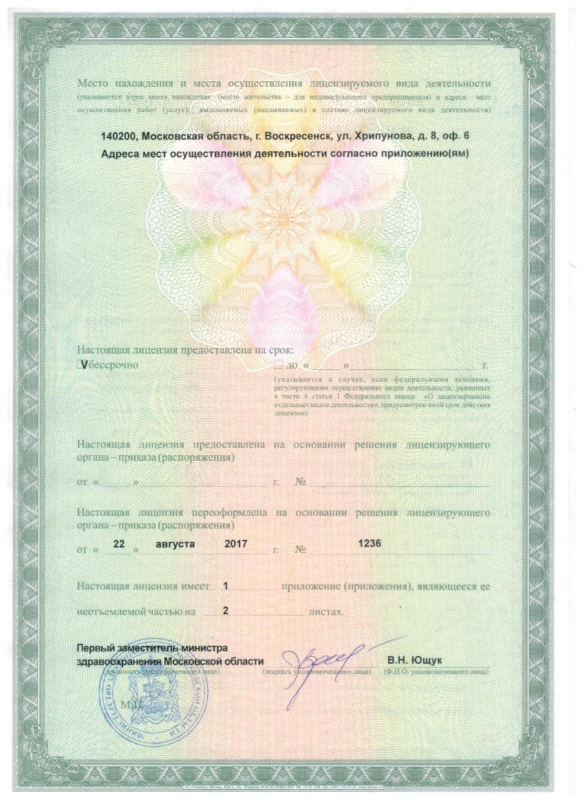 licence2