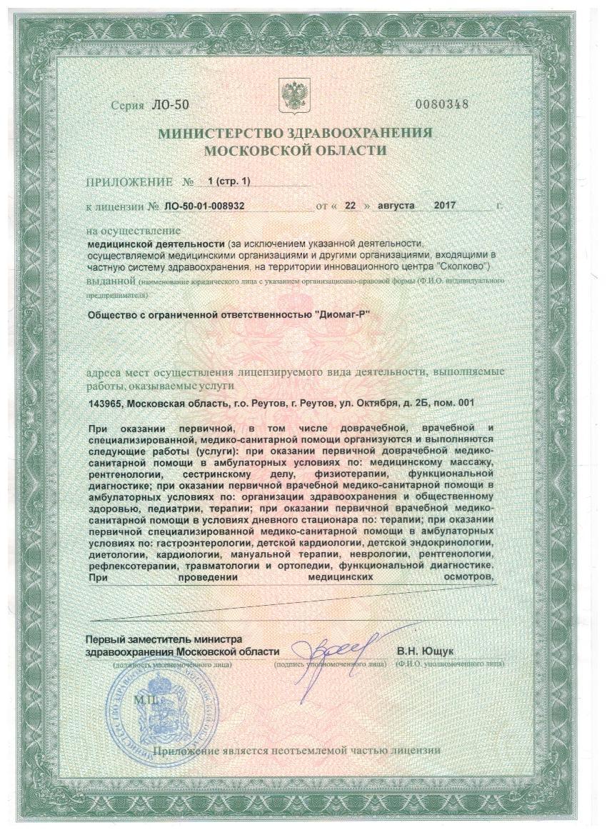 licence3